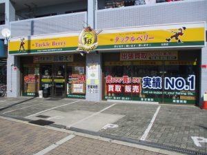 生野店(Ikuno)
