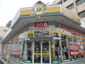 小倉朝日ヶ丘店(Kokura Asahigaoka)