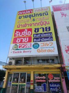 バンコク・シーナカリン店