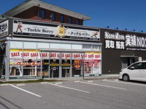 北びわ湖長浜店(Kita Biwako Nagahama)