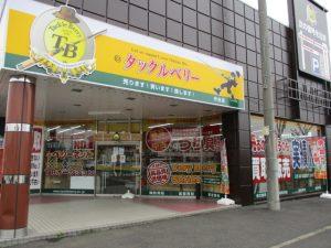 守谷店(Moriya)