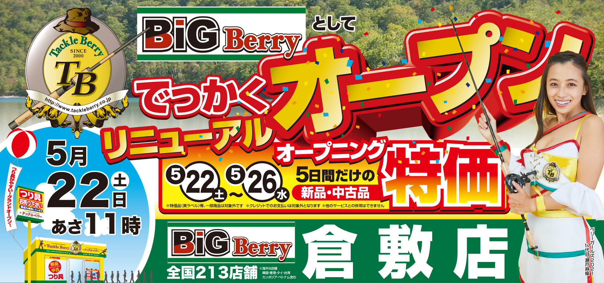 【BiG Berry 倉敷店】リニューアルオープンのお知らせ