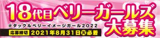 @タックルベリー「Berry Girls 2022」募集要項