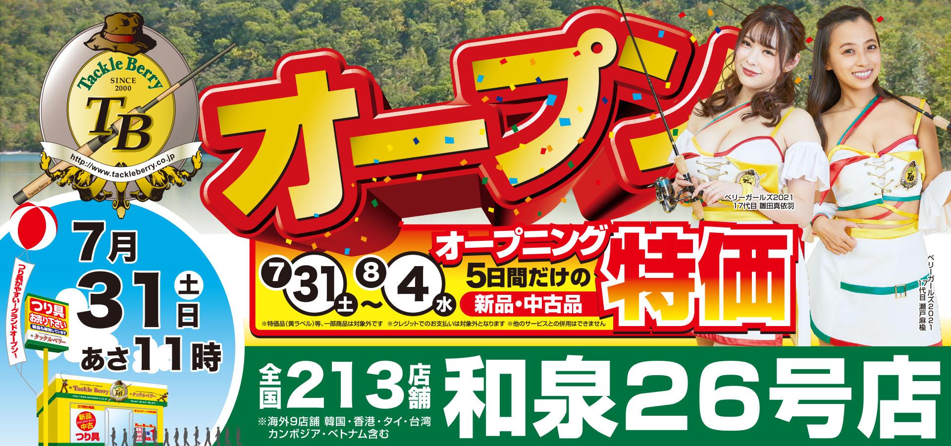 タックルベリー和泉26号店 新規オープン!