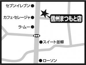 信州まつもと店 ※9月11日 (土)新規オープン(Shinsyu Matsumoto)