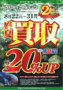 20周年記念!夏の買取UPキャンペーン開催!!