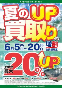 買取UPキャンペーン最終日!