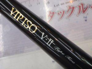 ☆VIP ISO タイプ-Ⅱ入荷☆