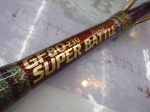 スーパーバトル 80-230