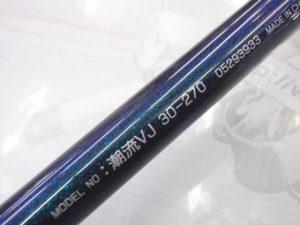 ダイワ 潮流VJ 30-270 入荷