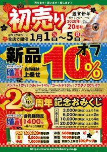 初売りセール開催 (2020年1月1日~1月5日)