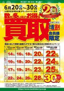 「【20周年記念特別企画】数が多いほどお得になる買取りキャンペーン」絶賛開催中!
