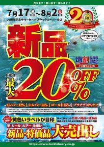 【大分店】本日より『20周年記念サマーセール』開催中です!!