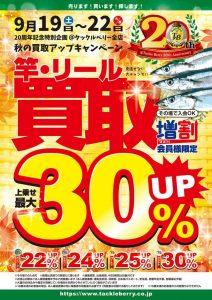 【大分店】明日より4日間ロッド&リール買取り最大30%UP!
