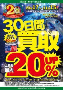 【大分店】明日より30日間買取UPキャンペーン!