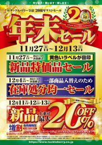 【大分店】明日より年末セール開催です!