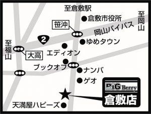 【BiG Berry 倉敷店】リニューアルオープンのお知らせ!