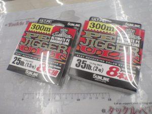 ☆ソルティメイトジガーULT300m入荷☆