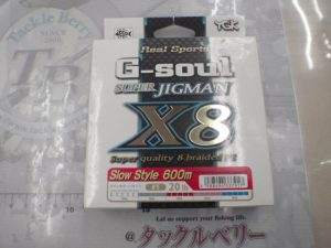 ☆GソウルスーパージグマンX8#1(20lb)600M入荷☆