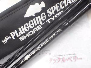 ☆プラッギングスペシャル CPS-133入荷☆