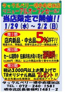 堺中央環状店 リニューアルオープンいたしました!