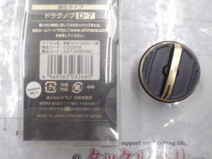 ☆夢屋13ステラセンシティブドラグノブ 8000 (ブラック)入荷☆