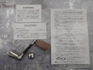 ★SSRCカーボンハンドル MR55DA-S チタンシルバー入荷★