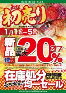 ★2021初売りセール開催★