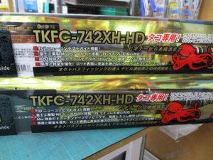 タコスフィールドTKFC-742XH-HD入荷