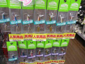 ★高松屋島店★ライトゲーム用のマキッパ!