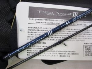 ★ブルーカレント3/53★