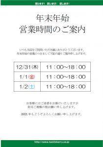 ★☆年末年始の営業時間のお知らせ☆★
