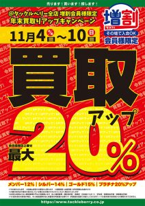 【TB大磯店】買取りキャンペーン始まります!