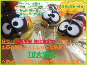 【12/11より】新品特別割引開催【3日間】