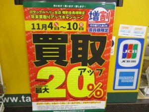 ★平野店【11日迄 買取UP!】★