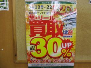 ★TB平野店・買取UP最終日★