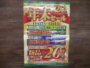 ★平野店・大特価セール開幕★