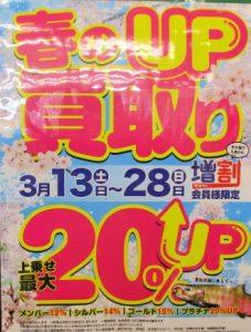 ★TB平野店・明日から【買取最大20%UP】です!