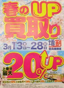 ★TB平野店・春は何狙い?★