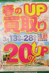 ★TB平野店・カワハギは美味!★