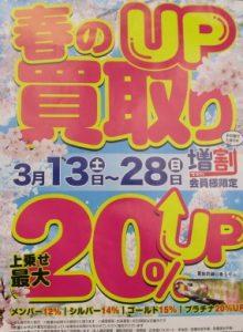 ★TB平野店・青物到来!★