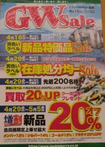 ★TB平野店・明日から大セール!★