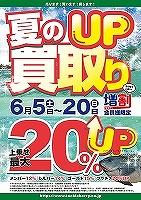 ★TB平野店・ジャッカルまみれ★
