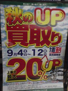 秋の買取UPキャンペーン開催中!
