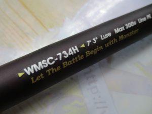 ワールドモンスター WMSC-734H