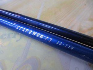 シーパワー73 50-210