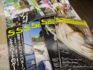 中古ソルト雑誌たくさん入荷しました!