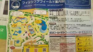 釣果情報in川越水上公園!