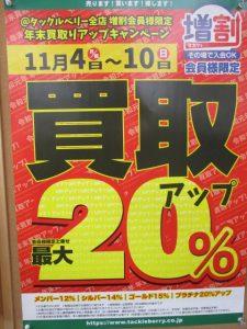 買取UPキャンペーン本日より開催!