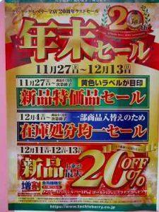 新品特価品セール本日より開催!